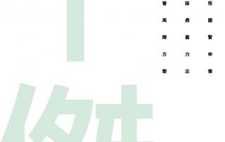《十傑──十個傑出青年的故事》
