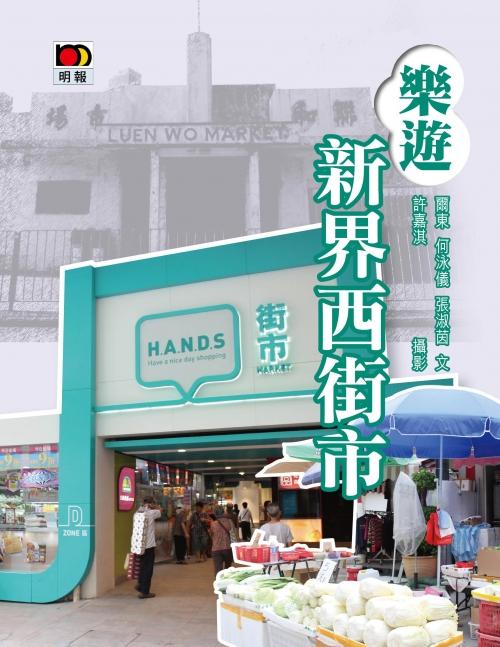 樂遊香港街市cover_AW 2