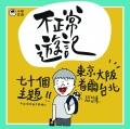 LLH 不正常遊記 full cover_v1
