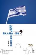 謝潤華Booklet cover output
